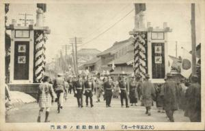 japan, Celebration Gate, Ceremonial Investiture of Crown Prince Hirohito 1916 1