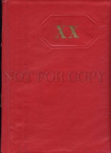 231176 USSR Greetings DIPLOMA 1954 Ilya Shpilberg VIOLINIST
