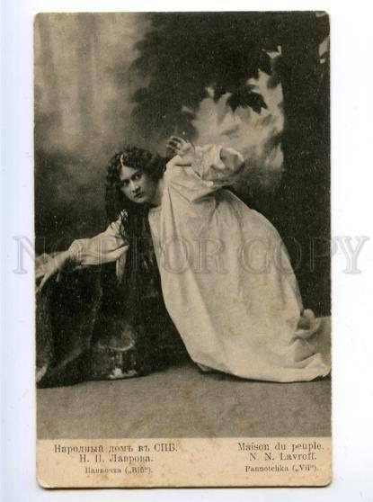 169686 LAVROVA Russian DRAMA Actress WITCH Viy Vintage PC
