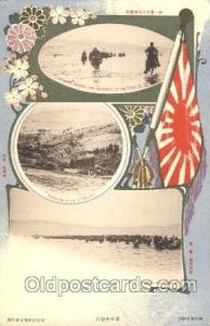 Japanese Military Postcard Postcards