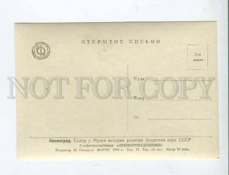 402854 USSR 1954 year Leningrad Nevsky Prospect House Books PC