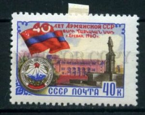 505642 USSR 1960 year anniversary republic Armenia stamp