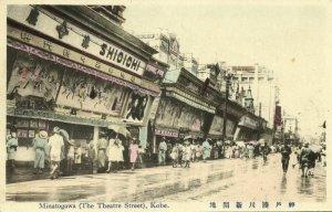 japan, KOBE, Minatogawa, Theatre Street (1910s) Postcard