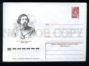 278269 USSR 1978 democrat materialist philosopher Nikolay Chernyshevsky
