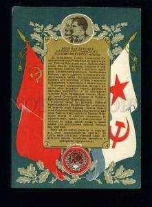 127705 USSR Military oath of Navy by FISHER Vintage postcard