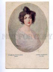 170386 DREAM Belle Lady by IZMAILOVITCH vintage Russian PC