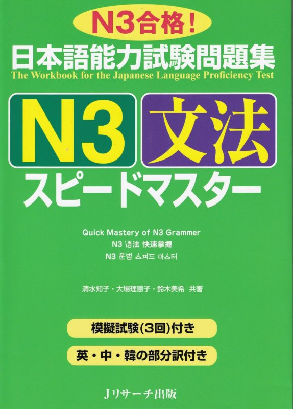 N3 Workbook Quick Mastery Of Japanese Language Proficiency Test Grammar Book