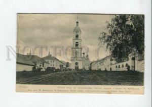 3159652 Russia SAROV Belfry Monastery Vintage postcard