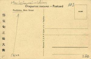 china russia, HARBIN HARHPIN, Fudzyadyan, Main Street, Rickshaw (1910s) Postcard