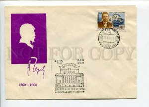 297759 USSR 1960 year writer Anton Chekhov silhouette COVER