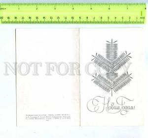 213512 RUSSIA Zuskov Happy New Year Leningrad folding postcard