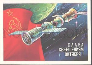 105456 RUSSIAN SPACE by Savin airmail p/stationery 1979 year