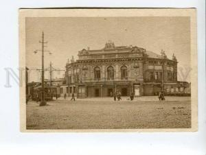 271328 USSR Leningrad State circus TRAM Vintage GIZ postcard