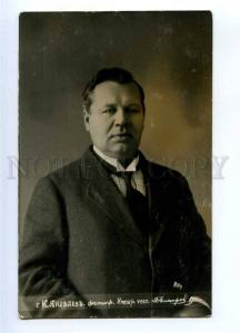 234270 YAKOVLEV Russian DRAMA Actor vintage PHOTO 1916 year