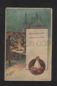072252 EASTER Military Propaganda ANDREEV old RUSSIA WWI