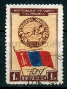 504039 USSR 1951 year Anniversary Republic Mongolia stamp