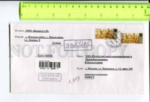 416636 RUSSIA 2008 year real posted registered Novorossiysk COVER
