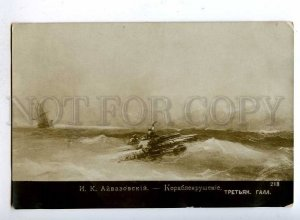 189784 After Storm Ship by AIVAZOVSKY Vintage Russian PC