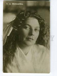 251060 Great VYALTSEVA Russian Gypsy SINGER operetta Old PHOTO