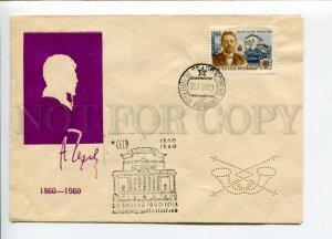 297779 USSR 1960 year writer Anton Chekhov silhouette COVER w/ perfin
