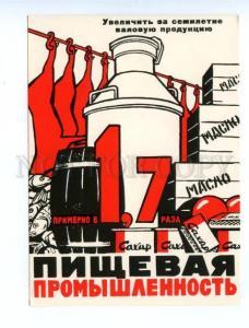 147907 USSR PROPAGANDA Food Processing industry AVANT-GARDE