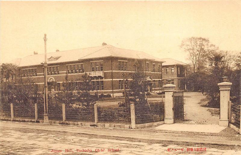 Japan Dōshisha James Hall Girls School RPPC Postcard