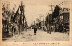 PC CPA YOKOHAMA Isezakicho dori JAPAN (a8342)