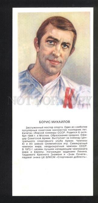 047163 ICE HOCKEY player Boris Mihaylov by Skotar PC