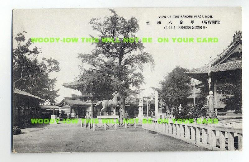 ft655 - Japan - View of the Famous Place , Mojl - postcard