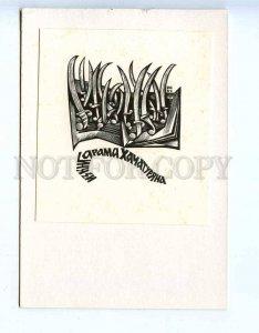 284976 USSR Anatoly Kalashnikov Aram Khachaturyan ex-libris bookplate 1968 year