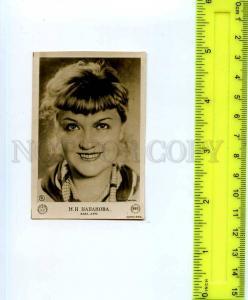 254403 USSR Maria Babanova stage & film star 1938 year photo