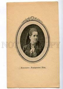 198872 RUSSIA Elizabeth BEM made by hand for exhibition card