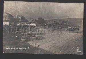 117866 Ukraine Village Vintage postcard