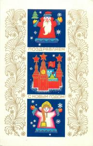 Russia 1975 Christmas greetings postcard