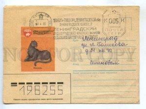 284389 USSR 1986 panther red book Leningrad institute agricultural sciences