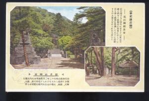 HAGI YAMAGUCHI JAPAN JAPANESE VINTAGE COLOR POSTCARD