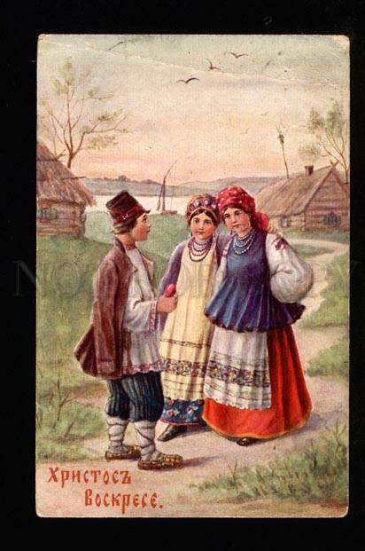047681 RUSSIA Rural Types EASTER vintage colorful