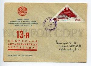 408869 USSR 1967 13th Soviet Antarctic Expedition station Novolazarevskaya