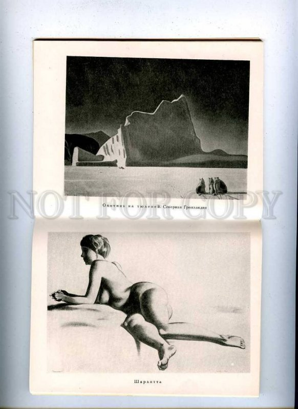 185743 ROCKWELL KENT 1958 exhibition USSR catalog BROCHURE
