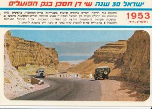 Israel, the road to Sodom, unused Postcard