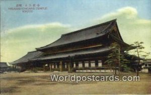 Higashihonganji Temple Kyoto Japan Unused