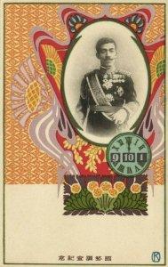 japan, Emperor Taishō Yoshihito in Uniform, Medals (1910s)