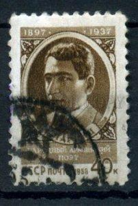 504887 USSR 1958 year Armenian poet Yeghishe Charents stamp