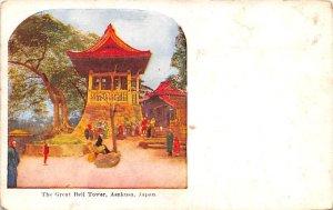 Great Bell Tower AsakUSA Japan Writing on back