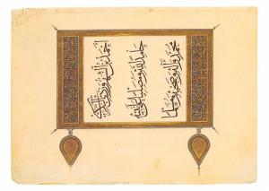 Iraq - Colophon Pgae from a Qur'an