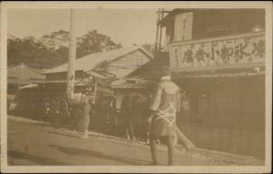 Japanese Street Scene - Visible Sign on Building c1910 Real Photo Postcard