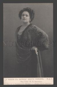 104621 KNIPPER Great Russian DRAMA Theatre ACTRESS Vintage PC