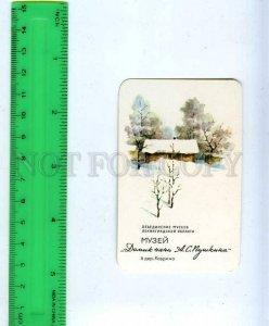 259286 ADVERTISING Kobrino village house-museum poet Pushkin nanny Pocket 1988