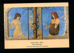 179222 Denis Mesentsev Adam and Eve postcard