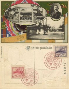 japan, Unknown South Shrine Gate and Torii (1920s) Embossed Postcard